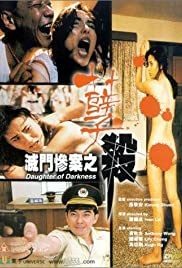 Daughter of Darkness (1993) Poster - Movie Forum, Cast, Reviews