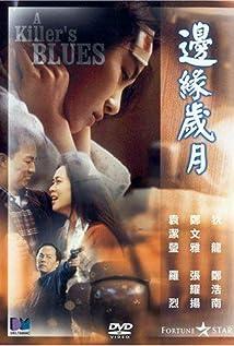 Bin yuen sui yuet movie