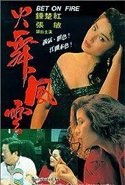 Huo wu feng yun Poster