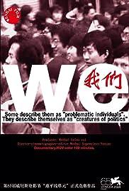Wo Men(2008) Poster - Movie Forum, Cast, Reviews