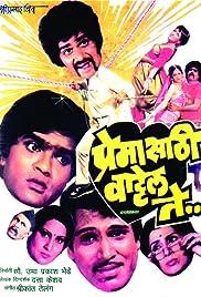 Premasathi Vattel Te Poster