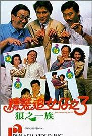 San lang zhi yi zu Poster