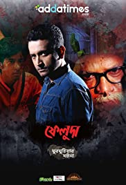 Ghurghutiyar Ghotona Poster
