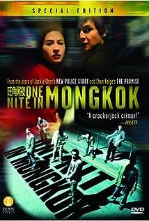 One Nite in Mongkok movie