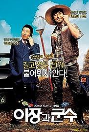E-jang-gwa-goon-soo Poster