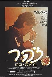 Zohar Poster