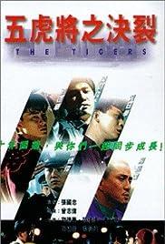 Ng foo cheung: Kuet lit Poster