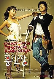 Eodiseonga nugungae museunili saengkimyeon teulrimeobshi natananda Hong Ban-jang Poster