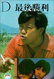 Zui hou sheng li Poster