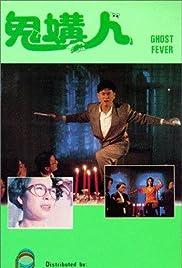 Gui gou ren Poster