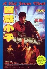 Xi Zang xiao zi Poster