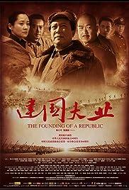 Jian guo da ye Poster