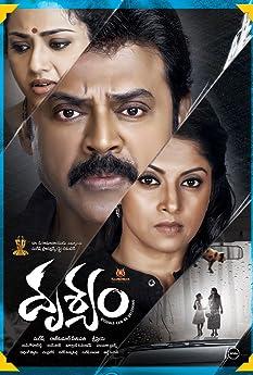 Drushyam (2014)