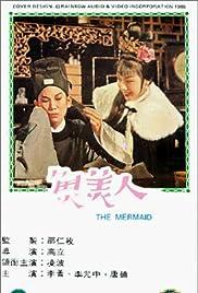 Yu mei ren Poster
