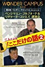 9.14 Conspiracy Theories of Benjamin Fulford and Richard Koshimizu: The 4th. Wonder Campus