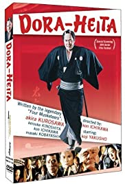Dora-heita(2000) Poster - Movie Forum, Cast, Reviews