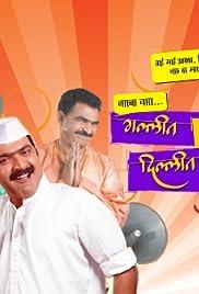 Gallit Gondhal, Dillit Mujra Poster