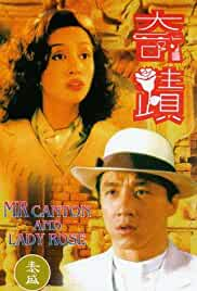 Miracles – Mr. Canton and Lady Rose