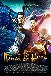 Film Review: 'Monster Hunt'