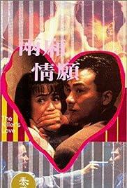Leung sheung ching yuen Poster