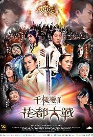 Chin gei bin 2: Fa tou tai kam Poster