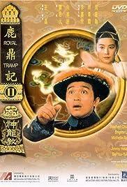 Lu ding ji II: Zhi shen long jiao Poster
