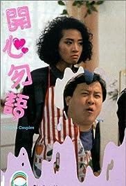 Kai xin wu yu Poster