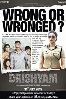 Drishyam (2015) Poster
