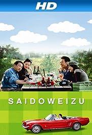 Saidoweizu Poster