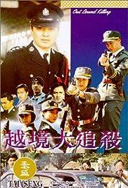 Ye jing da zhui sha Poster