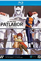 Primary image for Patlabor: The New Files