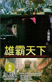 Shang Hai huang di zhi: Xiong ba tian xia movie