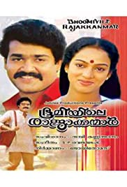Boomiyile Rajakkanmar Poster