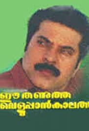Ee Thanutha Veluppan Kalathu Poster