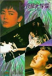 Jin ye xing guang can lan Poster