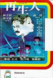 Zai sheng ren Poster