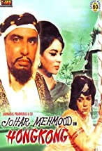 Primary image for Johar Mehmood in Hong Kong