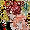Ayashi no Ceres (2000)