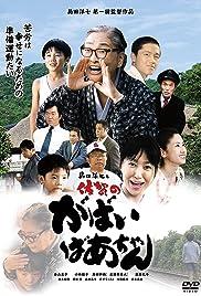 Saga no gabai-baachan Poster