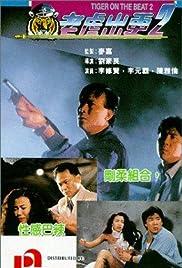Lao hu chu geng II Poster