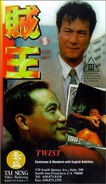 Zei wang movie
