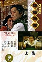 Shen long du sheng zhi qi kai de sheng (1994) Poster