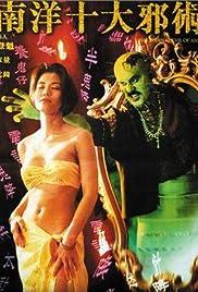 Nan yang shi da xie shu(1995) Poster - Movie Forum, Cast, Reviews