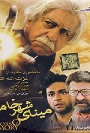 Mina-ye shahr-e khamoosh Poster