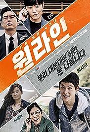 Nonton Film One-Line (2017)