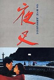 Yasha(1985) Poster - Movie Forum, Cast, Reviews