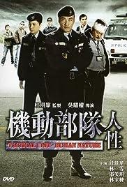 Kei tung bou deui - Yan sing Poster