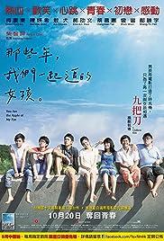 Na xie nian, wo men yi qi zhui de nv hai(2011) Poster - Movie Forum, Cast, Reviews