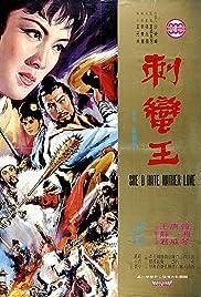 Ci man wang Poster