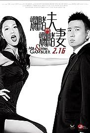 Lan to fu dau lan to chai Poster